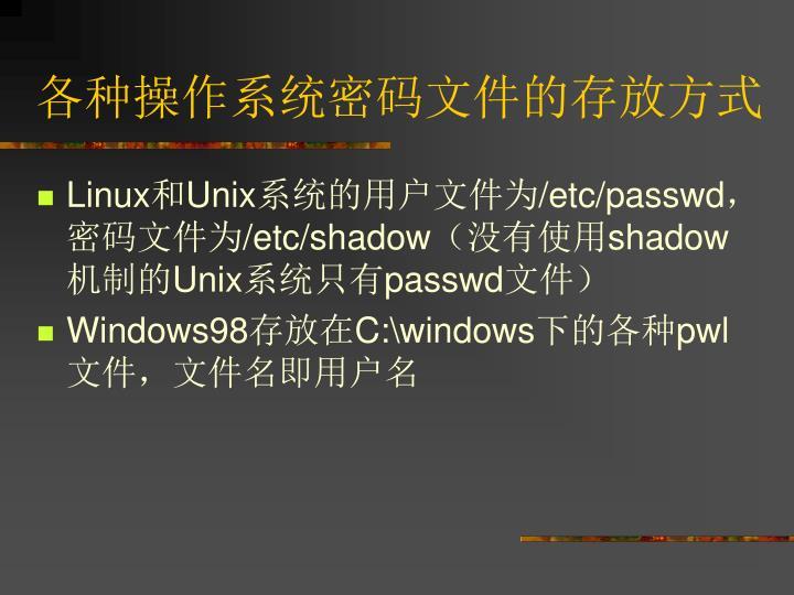 各种操作系统密码文件的存放方式