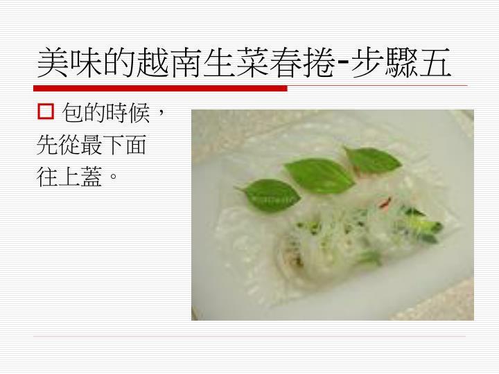 美味的越南生菜春捲