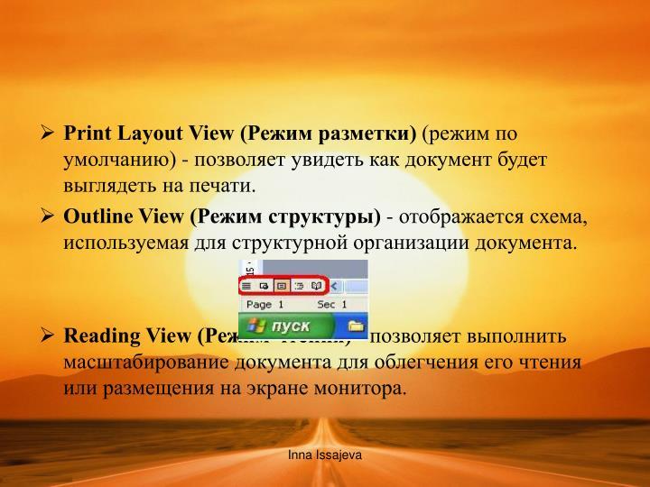 Print Layout View (Режим разметки)