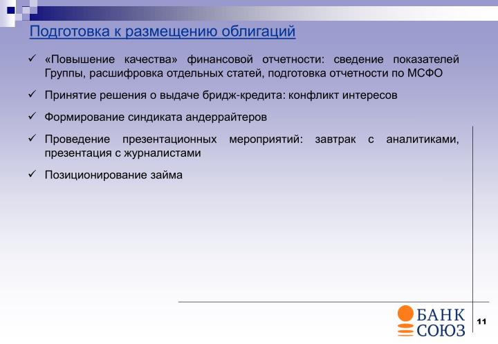 Подготовка к размещению облигаций