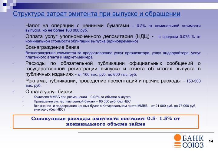 Структура затрат эмитента при выпуске и обращении