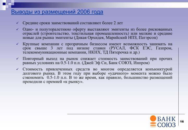 Выводы из размещений 2006 года