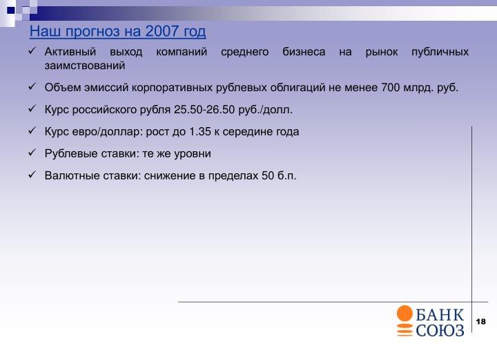 Наш прогноз на 2007 год