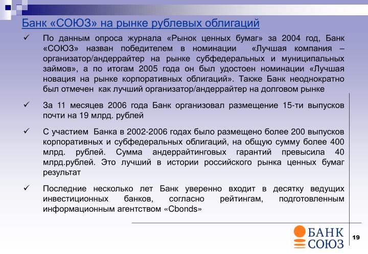 Банк «СОЮЗ» на рынке рублевых облигаций