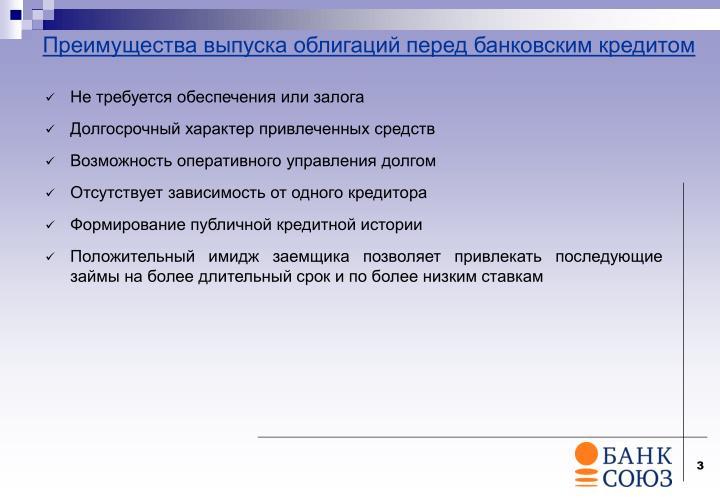 Преимущества выпуска облигаций перед банковским кредитом