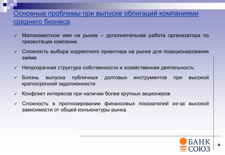 Основные проблемы при выпуске облигаций компаниями среднего бизнеса
