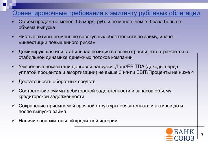Ориентировочные требования к эмитенту рублевых облигаций