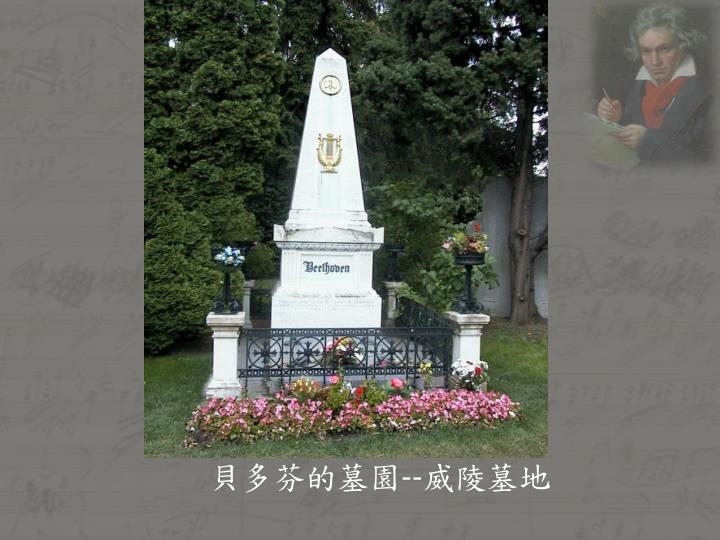貝多芬的墓園