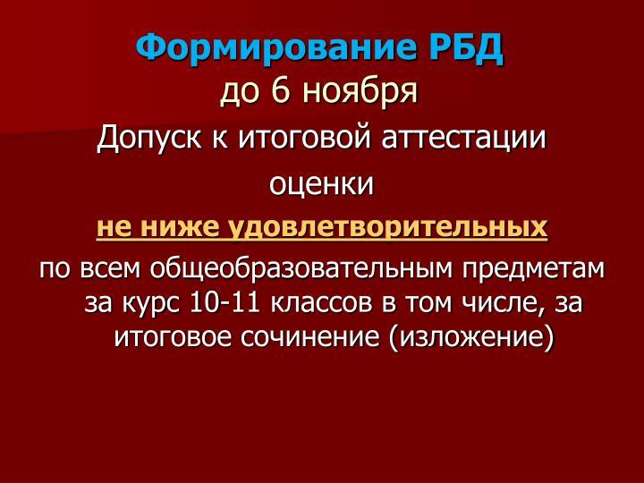 Формирование РБД