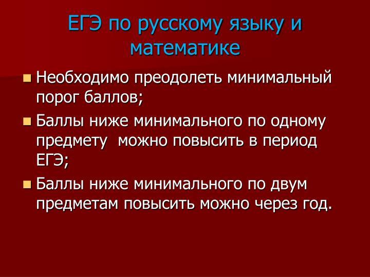 ЕГЭ по русскому языку и математике