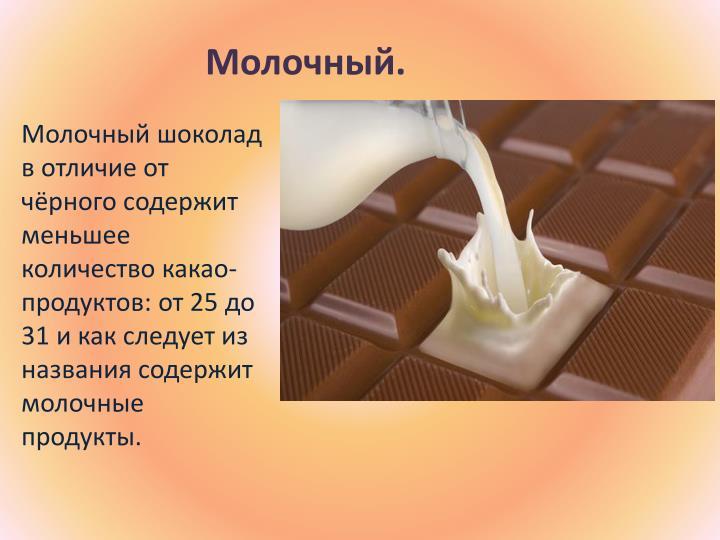 Молочный