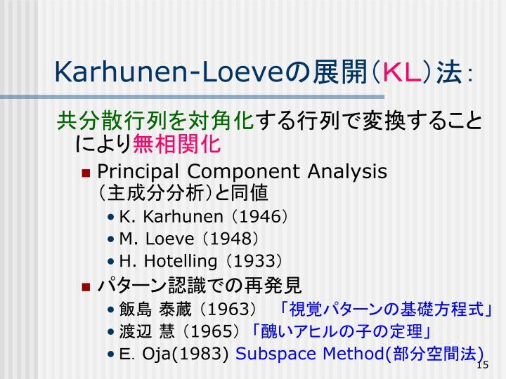 Karhunen-Loeveの展開(