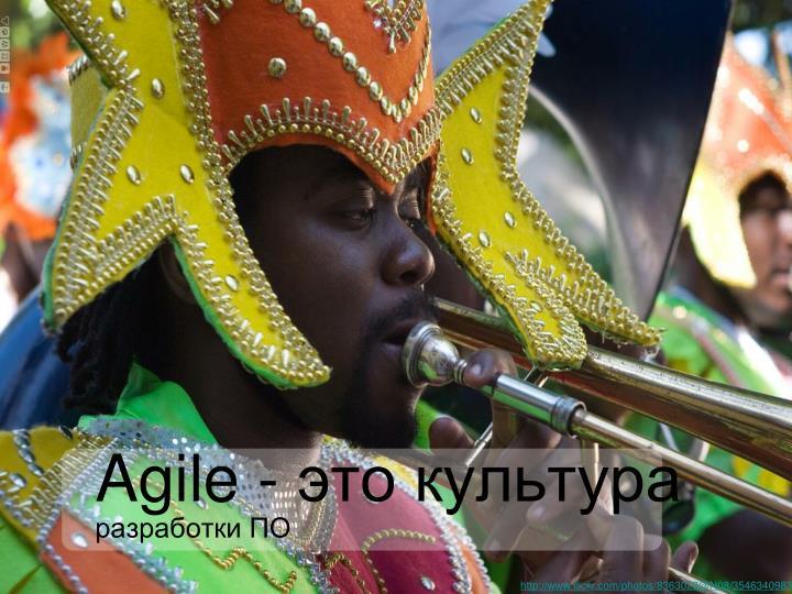 Agile -