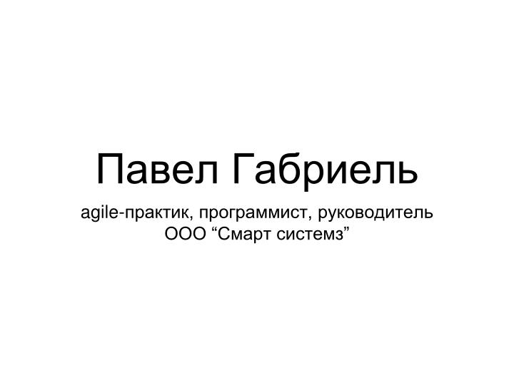 Павел Габриель