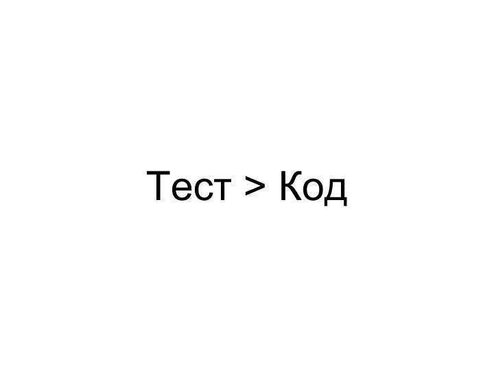 Тест > Код