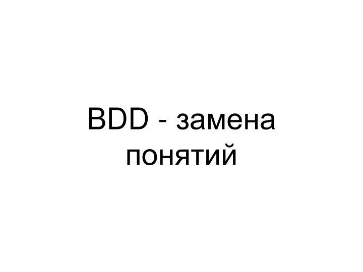 BDD -