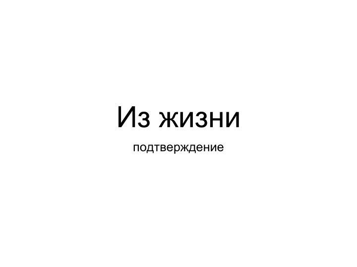 Из жизни