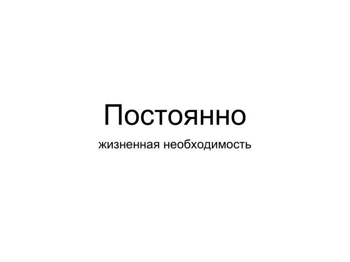 Постоянно