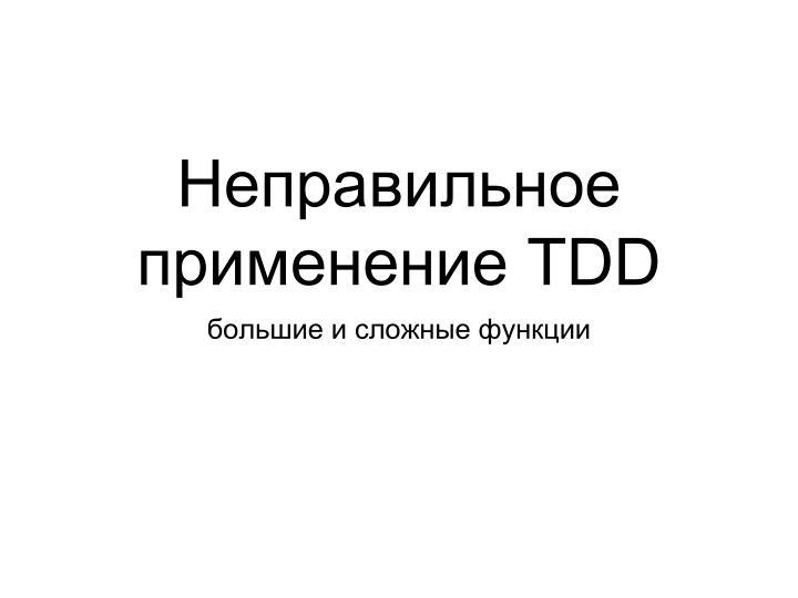 Неправильное применение TDD
