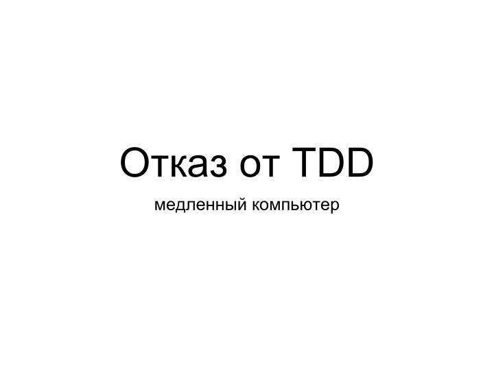 Отказ от TDD