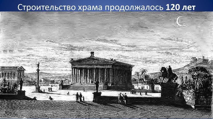 Строительство храма продолжалось