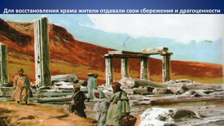 Для восстановления храма жители отдавали