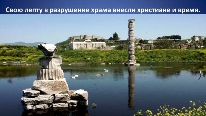 Свою лепту в разрушение храма внесли христиане и время.