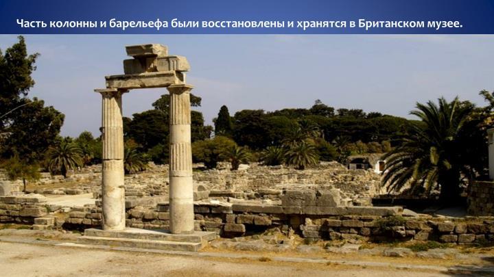 Часть колонны и барельефа были восстановлены и хранятся в Британском музее.