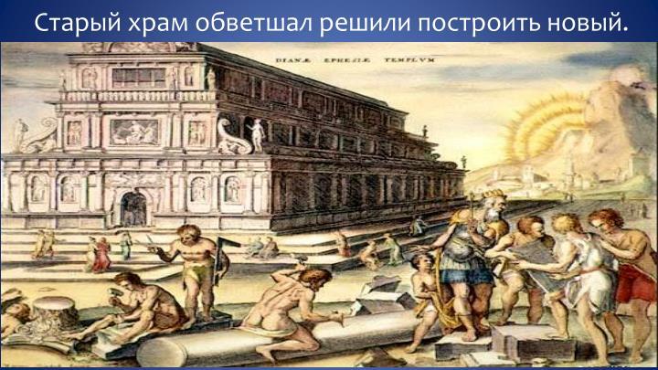 Старый храм обветшал решили построить новый.
