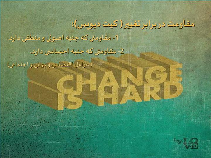 مقاومت در برابر تغییر ( كیت دیویس):