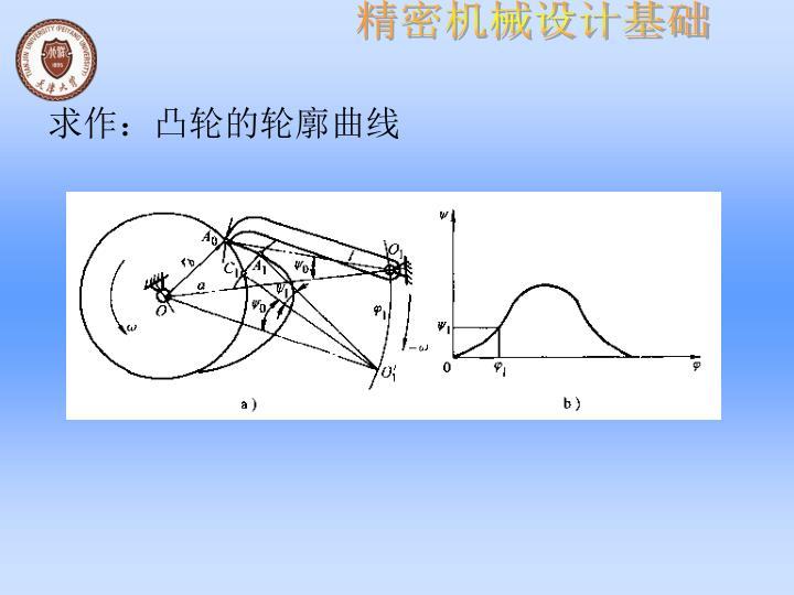求作:凸轮的轮廓曲线