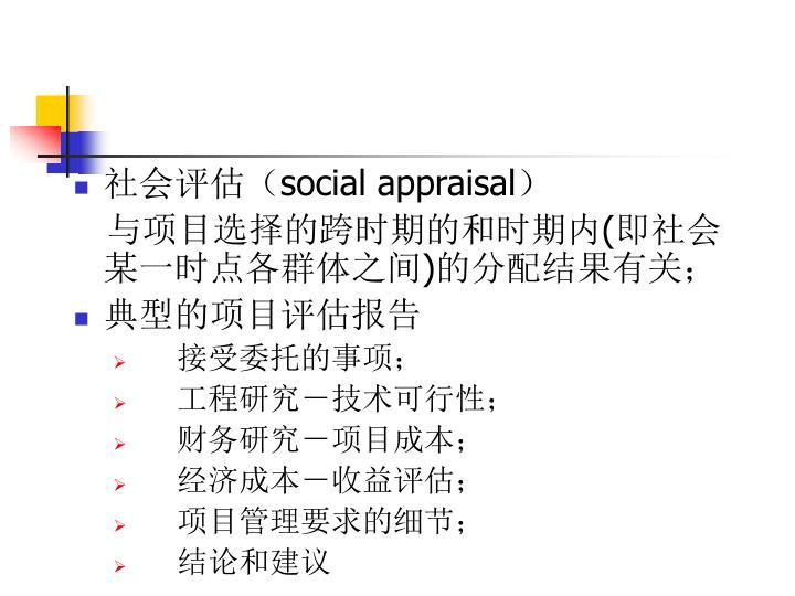 社会评估(