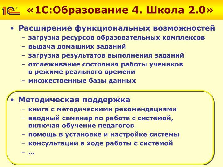 «1С:Образование 4. Школа 2.0»