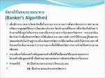 banker s algorithm