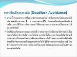 deadlock avoidance4