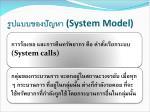 system model1