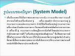 system model2