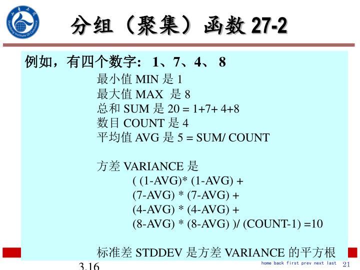 分组(聚集)函数