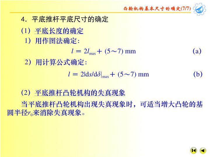 凸轮机构基本尺寸的确定