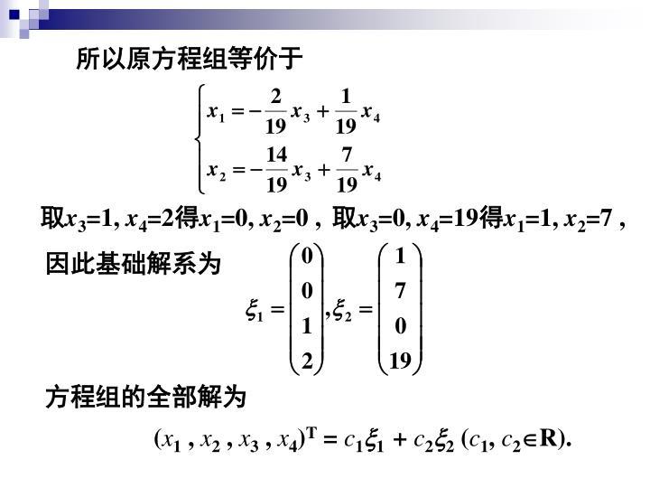 所以原方程组等价于