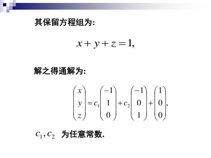 其保留方程组为