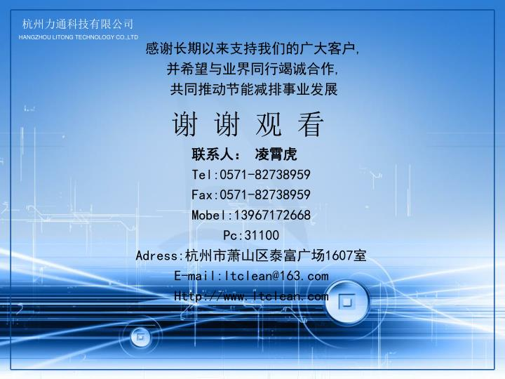 杭州力通科技有限公司