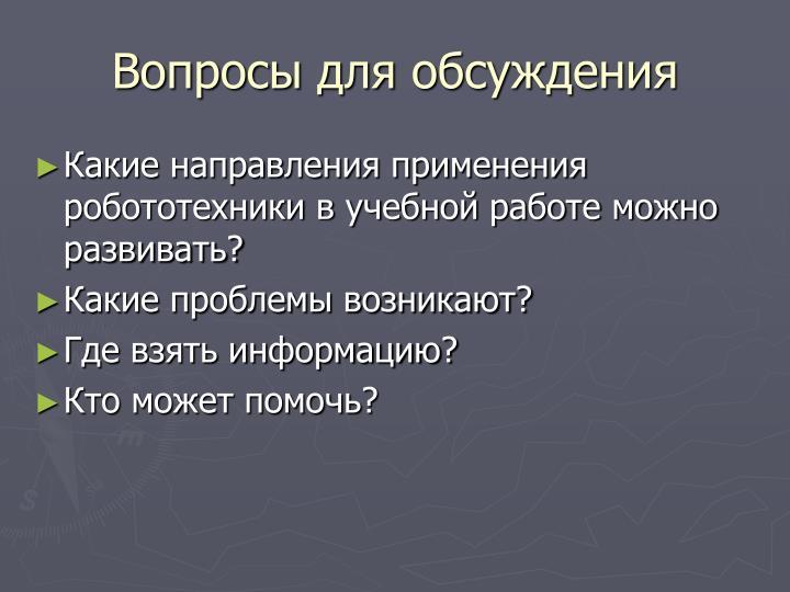 Вопросы для обсуждения