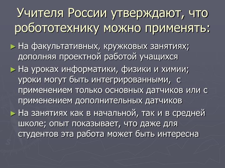 Учителя России утверждают, что робототехнику можно применять: