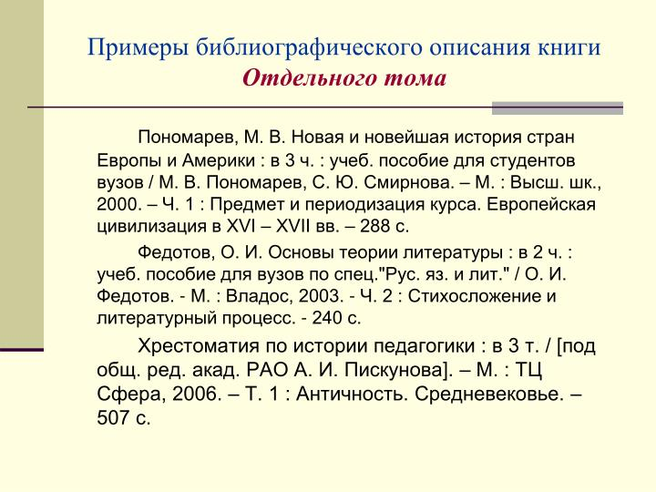 Примеры библиографического описания книги