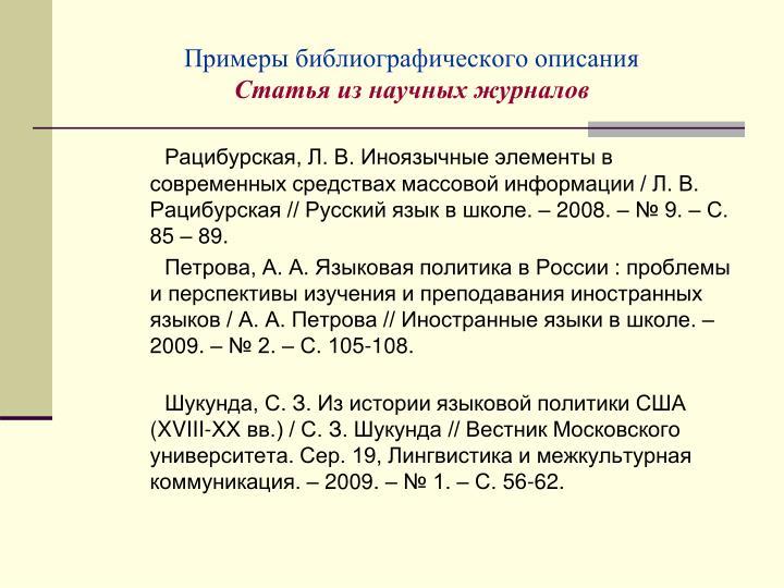 Примеры библиографического описания