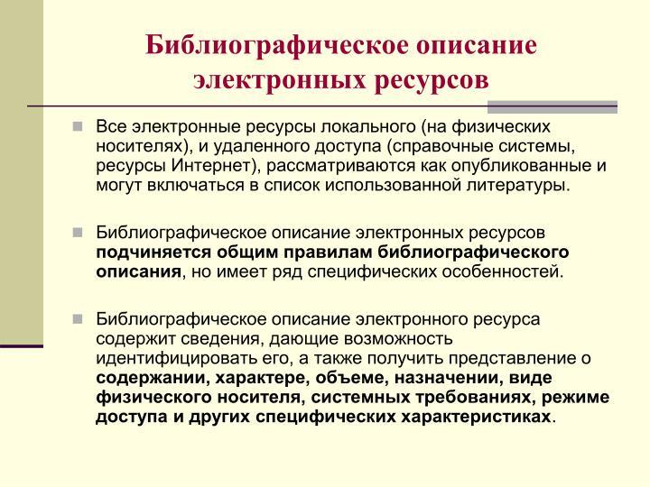 Библиографическое описание электронных ресурсов
