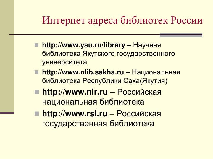 Интернет адреса библиотек России