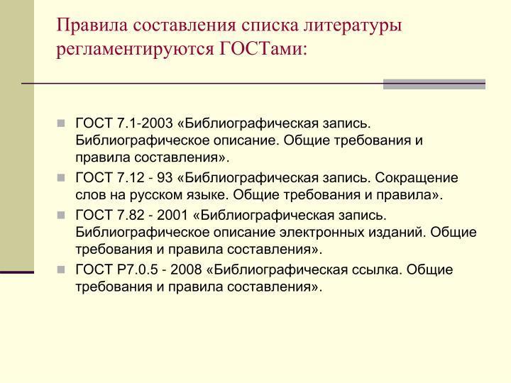Правила составления списка литературы регламентируются ГОСТами:
