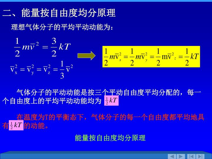 气体分子的平动动能是按三个平动自由度平均分配的,每一个自由度上的平均平动动能均为